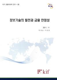 정보기술의 발전과 금융 안정성