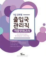 출입국관리직 적중모의고사(9급 공무원)(2020)