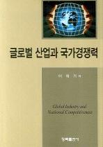 글로벌 산업과 국가경쟁력