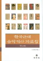 한국근대 음악기사 자료집: 색인편