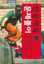 전공체육 문제풀이 (상)