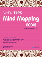 TEPS Mind Mapping 600제