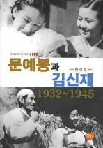 문예봉과 김신재