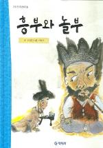 기탄 풍뎅이 그림책 흥부와 놀부