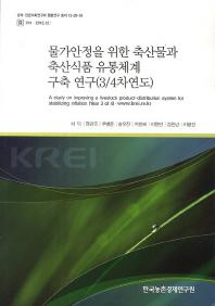 물가안정을 위한 축산물과 축산식품 유통체계 구축 연구(3/4차연도)