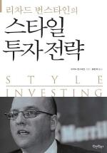 리차드 번스타인의 스타일 투자 전략