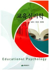 교육심리학
