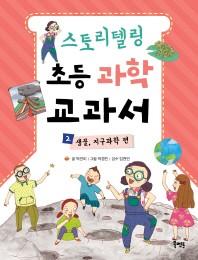 스토리텔링 초등 과학 교과서. 2: 생물, 지구과학 편