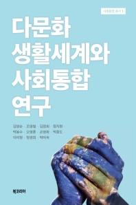 다문화 생활세계와 사회통합 연구