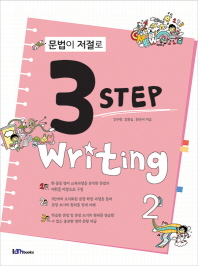 문법이 저절로 3 Step Writing. 2