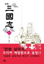 만화 삼국지. 29