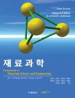 재료과학(THIRD EDITION)