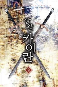 상왕 카이란. 2: 첫 전투