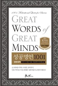 성공명언 1001(영한대역)(10주년 특별판)