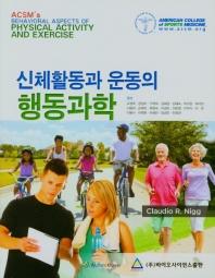 신체활동과 운동의 행동과학