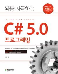 뇌를 자극하는 C# 5.0 프로그래밍