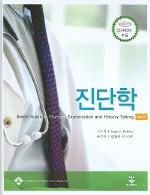 진단학 (제8판)