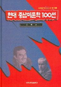현대 중남미문학 100선