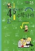 4.5정의 수학나라
