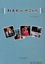 차오위의 연극세계