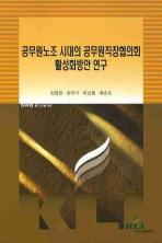 공무원노조 시대의 공무원직장협의회 활성화방안 연구