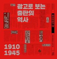 광고로 보는 출판의 역사: 일제강점기편