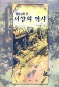 경험으로 본 서양의 역사
