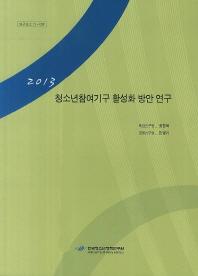 청소년참여기구 활성화 방안 연구(2013)