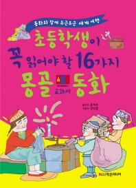 초등학생이 꼭 읽어야 할 16가지 몽골 교과서 동화