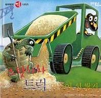 으랏차차 트럭 만들어 성 쌓기