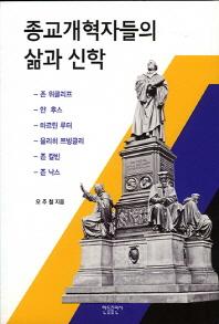종교개혁자들의 삶과 신학