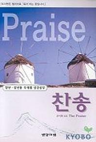 The Praise(포이맨 105 찬송)