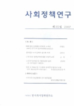 사회정책연구(2007 제35집)