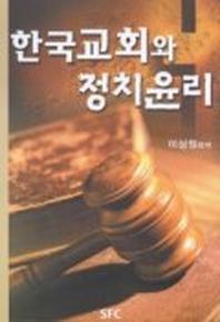 한국교회와 정치윤리