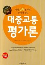 대중교통평가론 (2007)