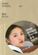 진달래 도큐먼트 02