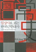 일상사로 보는 한국근현대사