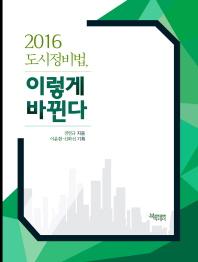2016 도시정비법, 이렇게 바뀐다