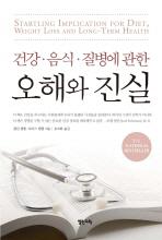 건강 음식 질병에 관한 오해와 진실