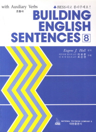 Building English Sentences. 8: 조동사