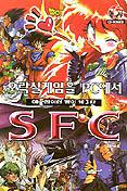 SFC(에뮬레이터게임제3탄)
