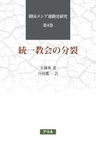 통일교회의 분열(일본어판)