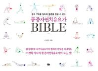 통증 자연치유 요가 Bible