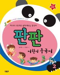 판판 어린이 중국어. 2(Mainbook)