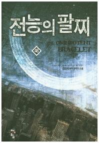 전능의 팔찌. 48