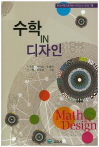 수학 IN 디자인