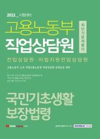 국민기초생활 보장법령 최단기 문제풀이(고용노동부 직업상담원)(2021)