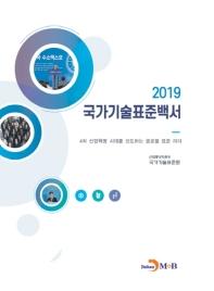 국가기술표준백서(2019)