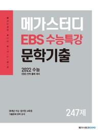 메가스터디 EBS 수능특강 고등 문학기출 수능 247제(2021)(2022 수능대비)