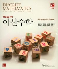 Rosen의 이산수학